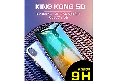 iPhone XS/XS Max/XR対応、曲面形状で全面を覆う保護ガラス - ケータイ Watch