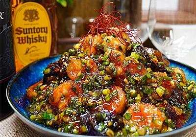 【レシピ】海老と茄子のやみつきネギだく香味ダレ - しにゃごはん blog