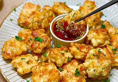 【レシピ】冷めても柔らかい♬鶏むね肉のコンソメチーズナゲット♬ - しにゃごはん blog