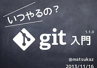 Git入門 v1.1.0