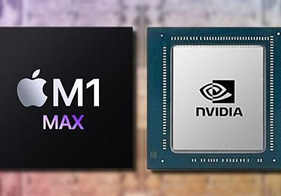 M1 Max/Proの性能を実際のゲームでNVIDIA/AMDと比較した結果が登場