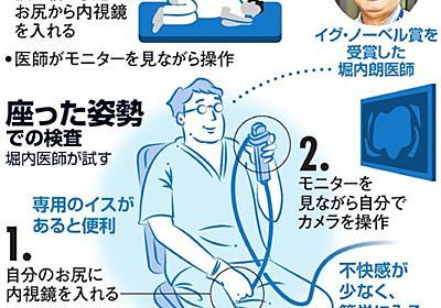 お尻に自ら内視鏡スルスル 驚きの技で映した美しき腸壁:朝日新聞デジタル