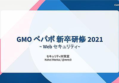 Web セキュリティ研修 / GMO ペパボ 新卒研修 2021 - Speaker Deck