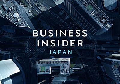BUSINESS INSIDER JAPAN|ビジネス インサイダー ジャパン