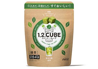 1粒溶かすだけでお茶・コーヒーに。日本コカ・コーラ「1,2,CUBE」 - Impress Watch