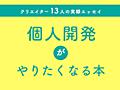 『個人開発がやりたくなる本』を自費出版しました #技術書典 - 下町柚子黄昏記 by @yuzutas0