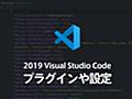 2019年時点で僕のVSCode(Visual Studio Code)に入ってるプラグインや設定を紹介します - Shibajuku