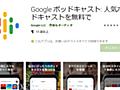 「Googleポッドキャスト」が差別主義者の温床になっているという指摘 - GIGAZINE