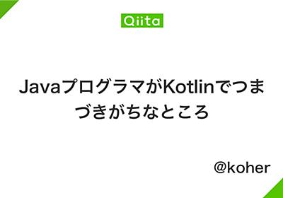 JavaプログラマがKotlinでつまづきがちなところ - Qiita