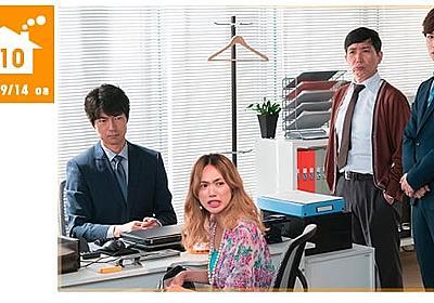 家売るオンナ・最終回。第10話。ネタバレ、あらすじ。感想。北川景子さんが、ビルを売る? - ゆらりのらり感想ブログ