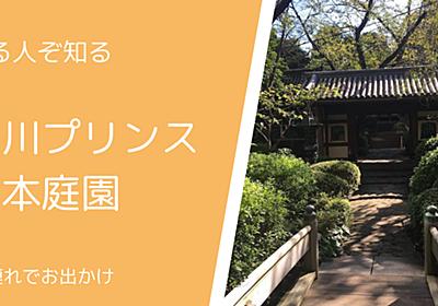 品川の3つのプリンスホテルの中央にある日本庭園。知る人ぞ知る穴場スポット。【知ってたらかっこいい】 - うさぎツーリスト