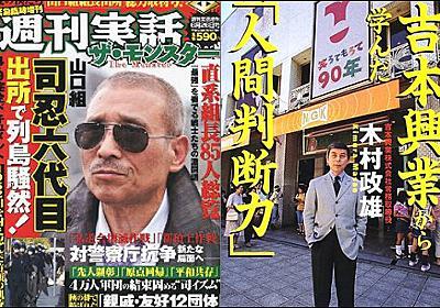 天下を獲った吉本興業と山口組 「100年の関係」 (2011年8月27日) - エキサイトニュース