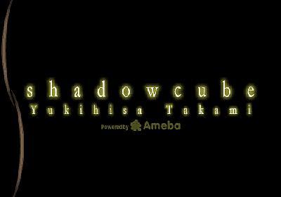 ■弊社の声優業界への取り組みについて   たかみゆきひさオフィシャルブログ「shadowcube」Powered by Ameba