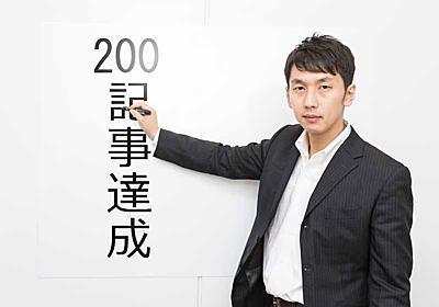 【ブログ200記事達成】本日無事に200記事目を迎えることが出来ました。 - 魂を揺さぶるヨ!