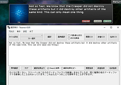 画面上の文字列をOCRで読み取り翻訳できる翻訳支援ツール「PCOT」 - GIGAZINE