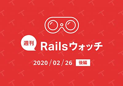 週刊Railsウォッチ(20200226後編)dry-rbを使うべき理由、最近のRubyオンライン教材、AWSから乗り換えた話ほか|TechRacho(テックラッチョ)〜エンジニアの「?」を「!」に〜|BPS株式会社