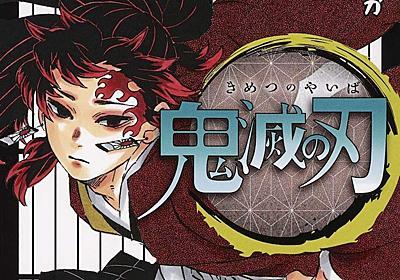 「鬼滅の刃」4年3カ月の連載に幕 - コミックナタリー