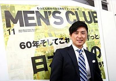 利益倍増!『メンズクラブ』V字回復の理由 | 読書 | 東洋経済オンライン | 経済ニュースの新基準