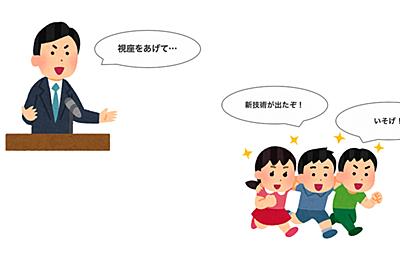 専門職と視座. こんにちは。ミクシィでスポーツやライブエンタメ関連の技術部長を担当している石井で… | by Kunzo Ishii | mixi developers | Medium