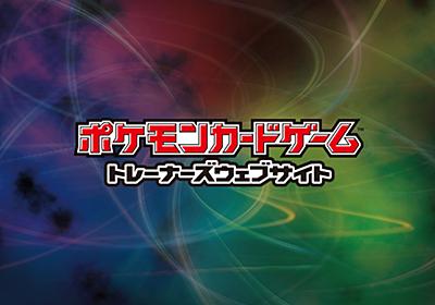 月刊コロコロイチバン!で「ポケモンカードゲーム やろうぜ~っ!」大好評連載中! | ポケモンカードゲーム公式ホームページ