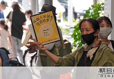 投票は日本国籍の市民だけ 「世の中と逆の流れ」の声も [大阪都構想]:朝日新聞デジタル