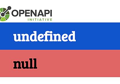 OpenAPIにおけるundefinedとnullの設計 | フューチャー技術ブログ