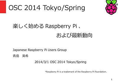 楽しく始めるRaspberry Pi、および最新動向(OSC 2014 Tokyo/Spring)