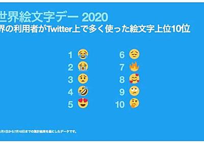Twitterが「2020年にもっとも多く使われた絵文字」ランキングを公開 1位は「うれし泣き」、ぴえんは……? - ねとらぼ