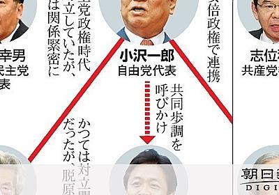 議員歴49年、小沢一郎氏の「最後の挑戦」 増す存在感:朝日新聞デジタル