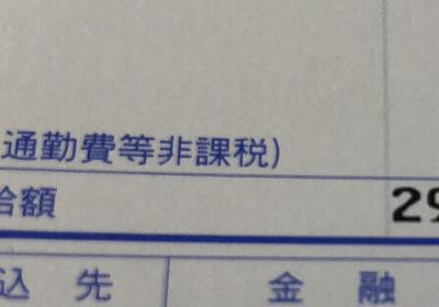 【ホワイト企業】第3回トヨタ期間工給与明細と初作業ミス