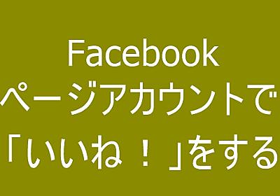 Facebookページアカウントで「いいね!」をする|Aoplanning