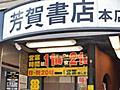 コンビニ成人誌販売中止 老舗専門店の芳賀書店社長「チャンスにしたい」 - 毎日新聞