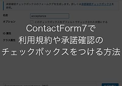 ContactForm7で利用規約や承諾確認のチェックボックスをつける方法