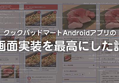 クックパッドマートAndroidアプリの画面実装を最高にした話【連載:クックパッドマート開発の裏側 vol.4】 - クックパッド開発者ブログ