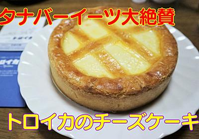 【ぼる塾 田辺さん大絶賛】トロイカのチーズケーキ