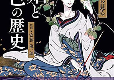 「江戸文化から見る男娼と男色の歴史」 知っているようで知らなかった詳細がわかって勉強になった。 - うさるの厨二病な読書日記