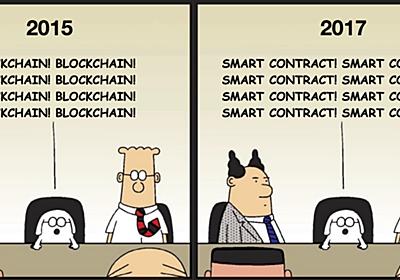 ブロックチェーンが使い物にならない理由|S ⚡️|note