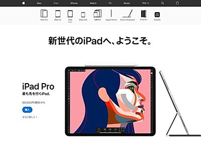 iPad、「ノートパソコン化」鮮明に 独自OSで変貌...価格面でも攻勢 : J-CASTニュース