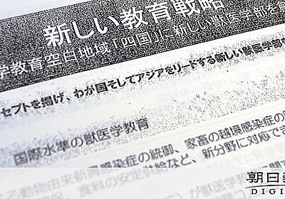 獣医学部の「照会資料」、文科省に存在 愛媛文書と合致:朝日新聞デジタル