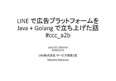 LINEで広告プラットフォームをJava+Golangで立ち上げた話