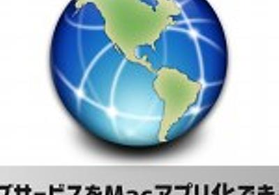 WebサービスをMacアプリ化できる「Fluid」 | iTea4.0