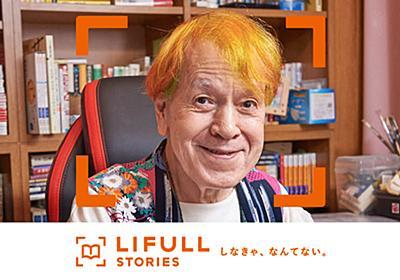 年相応のファッションや生き方をしなきゃ、なんてない。 - 志茂田 景樹 | LIFULL STORIES