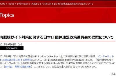 海賊版サイトにDoS攻撃「全く賛同しない」 JAIPA、IT団体連盟の案に反対 - ITmedia NEWS