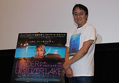 町山智浩「アンダー・ザ・シルバーレイク」と「ロング・グッドバイ」の類似点を指摘 : 映画ニュース - 映画.com