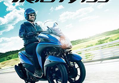 トリシティ155 - バイク・スクーター   ヤマハ発動機株式会社