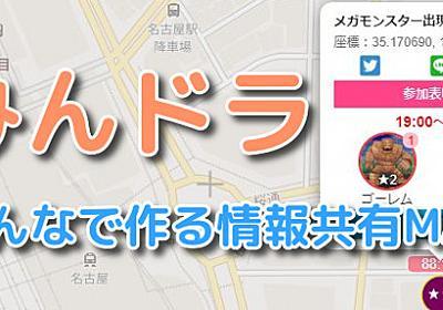 みんドラ - みんなで作るドラクエウォーク情報共有MAP