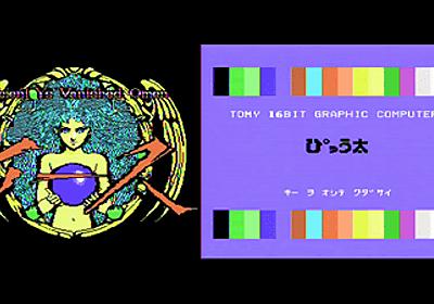 16ビットゲームパソコン「ぴゅう太」で初代イースを再現 - GIGAZINE