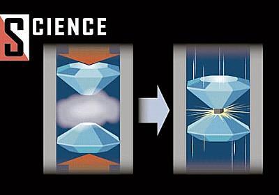 夢の超電導、超高圧実験で再燃 冷却不要に迫る  :日本経済新聞