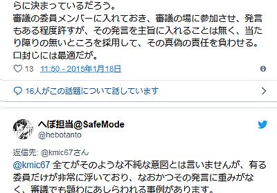 へぼ担当の正体が判明したため、東京電力柏崎刈羽原子力発電所に抗議した: 岩見浩造◆の福島原発事故研究ブログ
