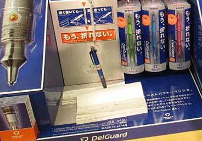 【世界初】ゼブラが芯が折れないシャープペン『デルガード』を発売!!!!! お値段も486円とお手頃 : はちま起稿
